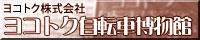 横浜特殊船舶株式会社